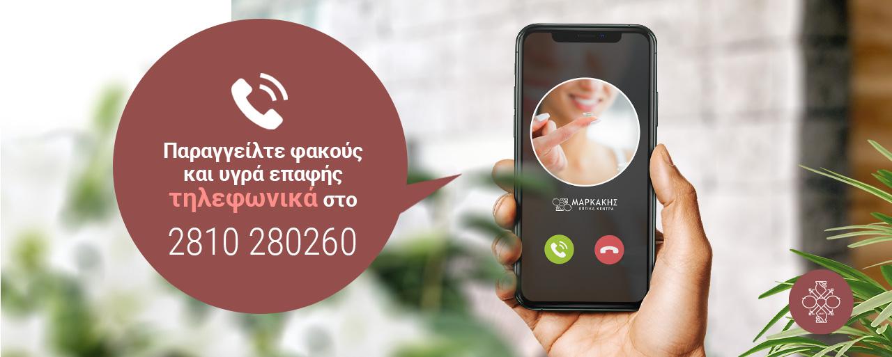 ΦΑΚΟΙ ΕΠΑΦΗΣ - CALL